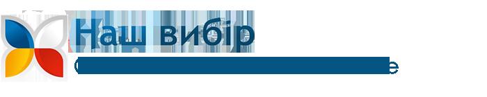Nasz Wybir – Informacyjny portal ukraińskich migrantów