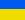 Wersja ukraińska