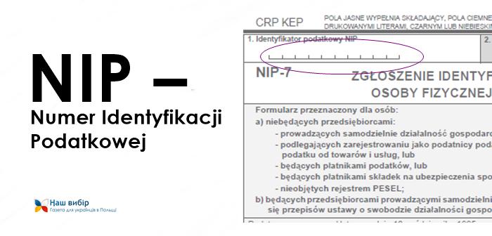 NIP – Numer Identyfikacji Podatkowej