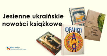 knygy-oseni-pl