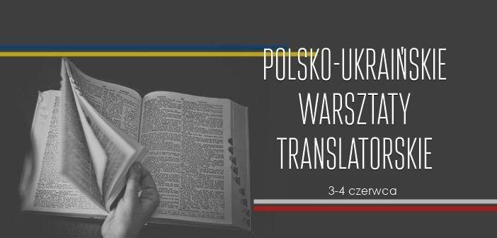 Polsko-ukraińskie warsztaty translatorskie