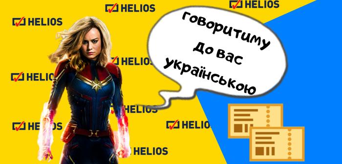 """Helios zaprasza na """"Kapitan Marvel"""" w wersji ukraińskojęzycznej"""