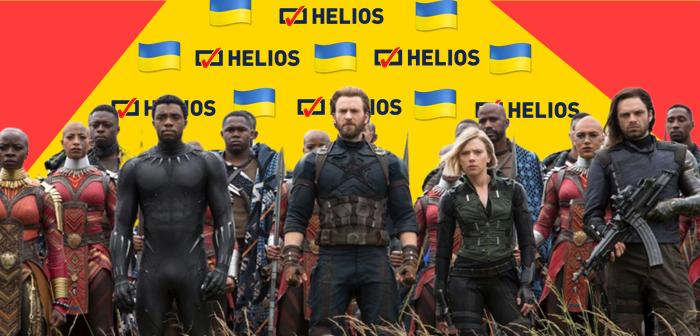"""""""Avengers: Koniec gry"""" z ukraińskim dubbingiem w kinach Helios"""