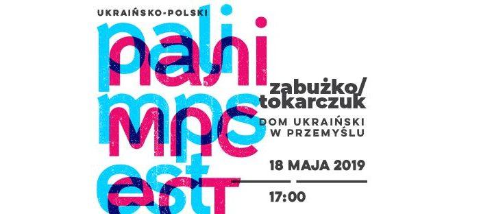 Palimpsest ukraińsko-polski. Olga Tokarczuk i Oksana Zabużko w Przemyślu